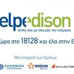 Elpedison_1